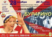 Афиша Ижевска — Буратино, детский мюзикл