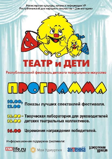 Театральные афиши детского театра афиш варна концерт