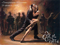 Афиша Ижевска — Танцующая Испания