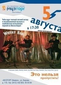Афиша Ижевска — Whisky Bar в Музторге