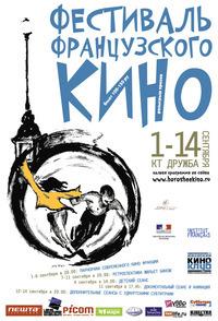 Афиша Ижевска — Фестиваль французского кино