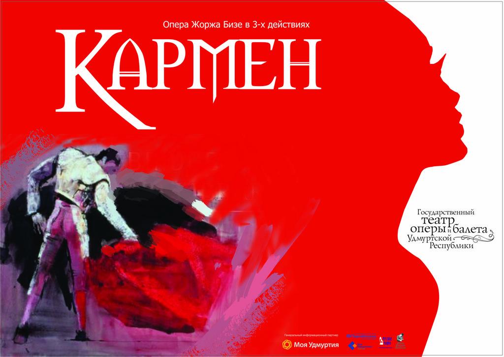 Афиша кармен спектакль грузия билеты на концерт