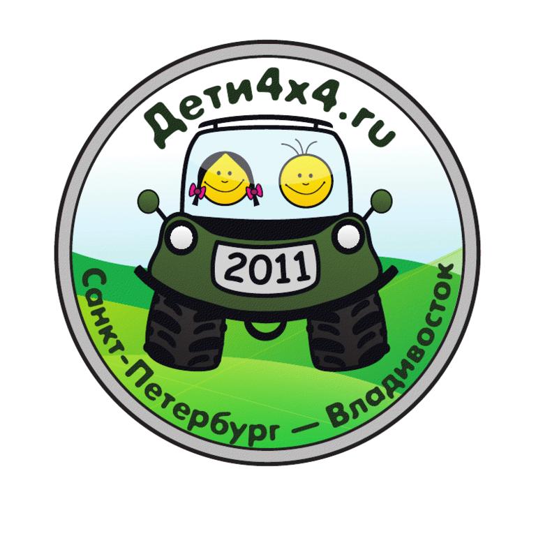 Всероссийский Благотворительный автопробег «Дети 4х4»