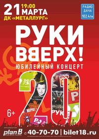 Афиша Ижевска — Юбилейный концерт группы «Руки Вверх»