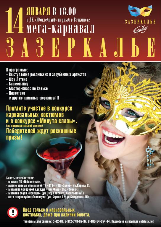 Новогодный карнавал для взрослых