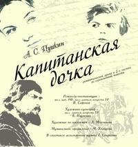 Афиша Ижевска — Капитанская дочка