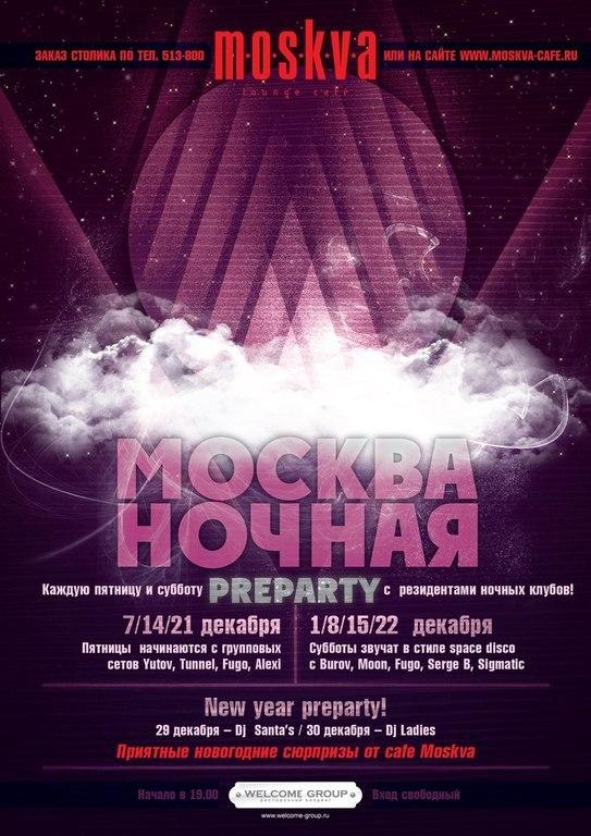 Афиш клубов москвы ночные клубы в лазаревском