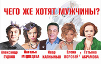 Афиша Ижевска — Чего же хотят мужчины?