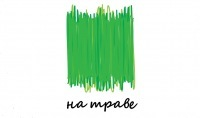 Фестиваль «На траве»