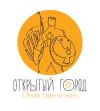 Афиша Ижевска — Фестиваль современной культуры «Открытый город» 2