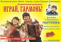 Афиша Ижевска — Играй, гармонь!