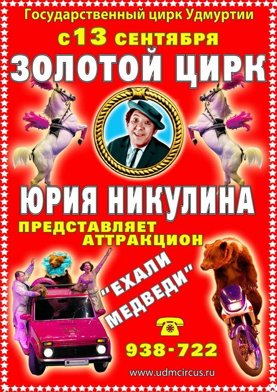 Купить билет в цирк ижевск свободные билеты на концерт imany москва