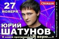 количества плакаты на концерт шатунова информации