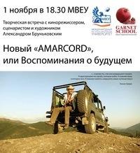 Афиша Ижевска — Александр Бруньковский: встреча с режиссером