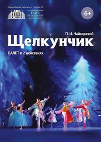 Афиша Ижевска — Щелкунчик (фантазия для детей)