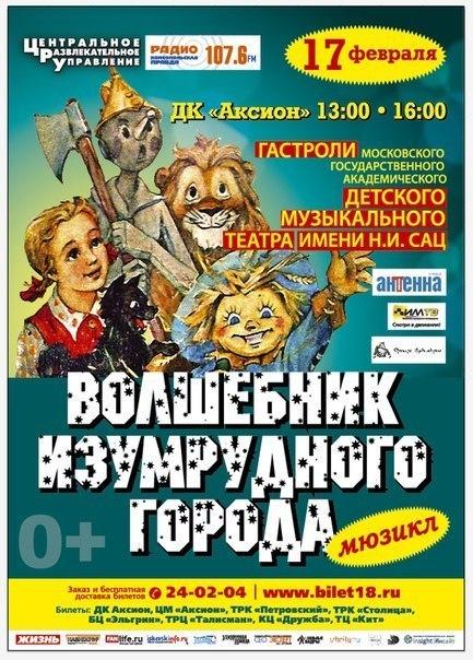 Сац театр афиша волшебник изумрудного города афиша кино москва на завтра для детей