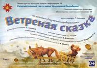 Афиша Ижевска — Ветреная сказка