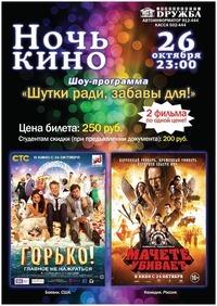 Расписание движения автобусов от Южного автовокзала г Уфа