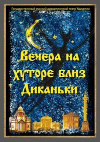 Афиша Ижевска — Вечера на хуторе близ Диканьки