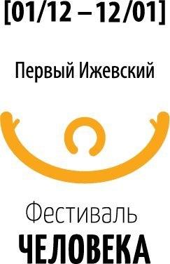 Афиша Ижевска — Фестиваль человека