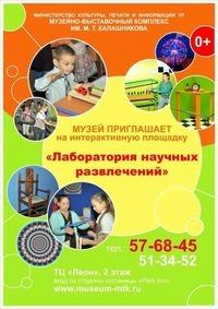 Афиша Ижевска — Лаборатория научных развлечений