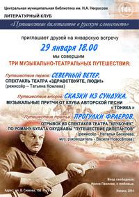 Афиша Ижевска — Три музыкально-театральных путешествия