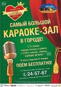 Для вас мы собрали караоке видео со словами, где все песни на русском языке, вы можете смотреть и петь онлайн.
