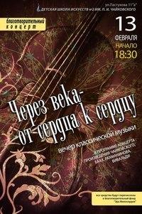 Благотворительный концерт от сердца к сердцу сценарий