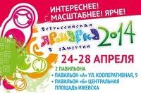 Афиша Ижевска — Всероссийская ярмарка в Удмуртии