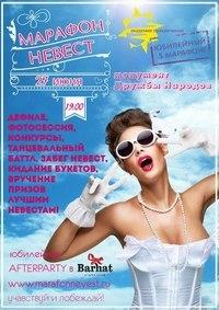 Афиша Ижевска — Марафон невест