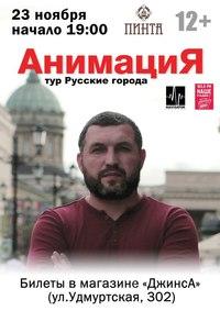 Афиша Ижевска — Концерт группы «Анимация»