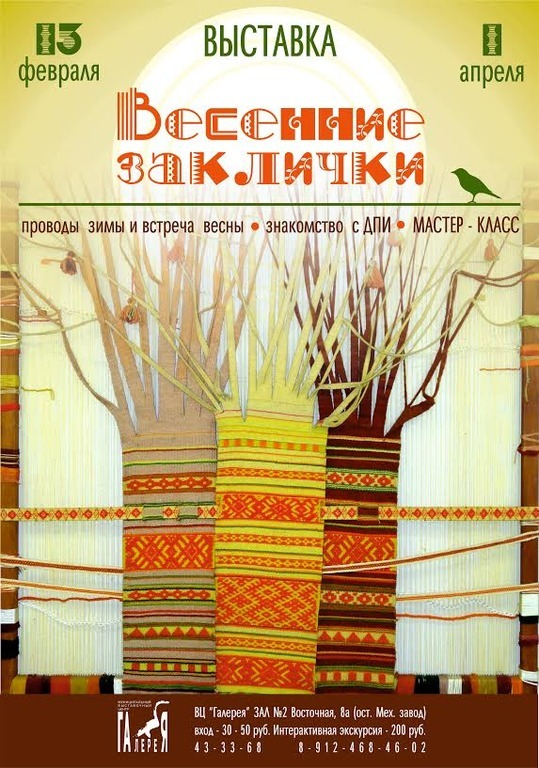 Афиша Ижевска — Весенние заклички