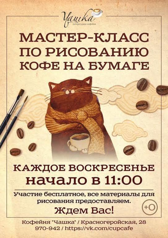 Рисунки на кофе мастер класс