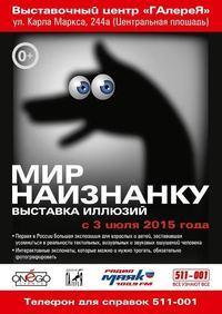 Афиша Ижевска — Выставка «Мир наизнанку»