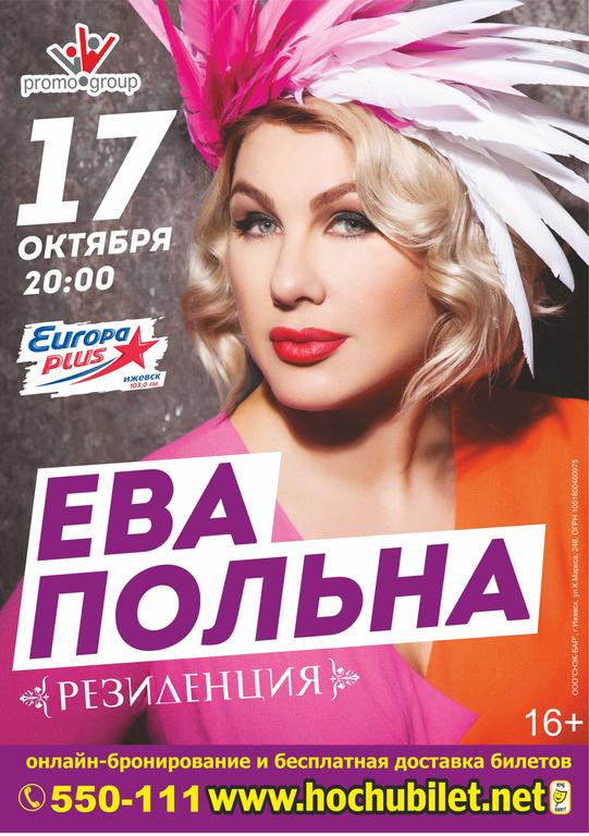 Ева польна концерты афиша купить билеты на концерт группы louna