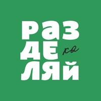 Афиша Ижевска — Разделяйка: ежемесячная акция по сбору вторсырья