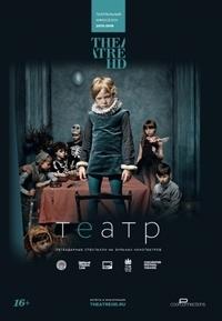 Афиша Ижевска — TheatreHD: показы лучших спектаклей со всего мира в формате HD!
