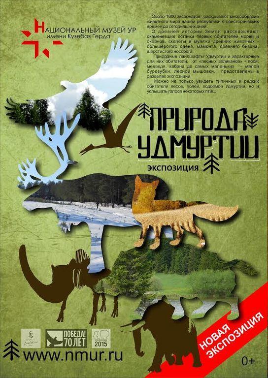Афиша Ижевска — Природа Удмуртии