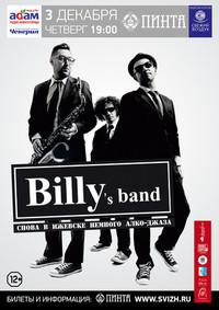 Афиша Ижевска — Billy's Band