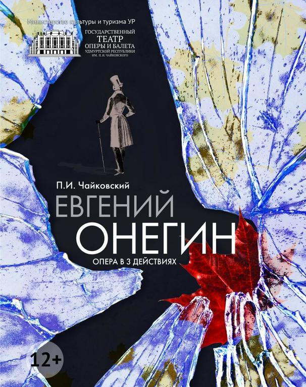 Афиша Ижевска — Евгений Онегин