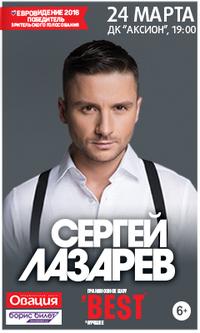 Афиша Ижевска — Концерт Сергея Лазарева