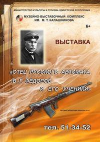 Афиша Ижевска — Отец русского автомата. В. Г. Фёдоров и его ученики