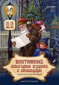 Афиша Ижевска — Выставка «Винтажные новогодние игрушки и аксессуары»