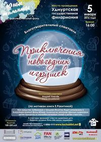 Афиша Ижевска — Благотворительный спектакль «Приключения новогодних игрушек»