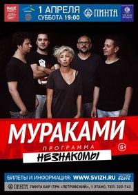 Афиша Ижевска — Концерт «Мураками»