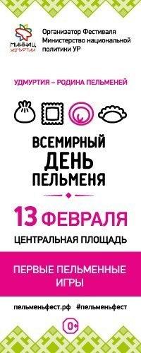 Афиша Ижевска — Второй фестиваль «Всемирный день пельменя»