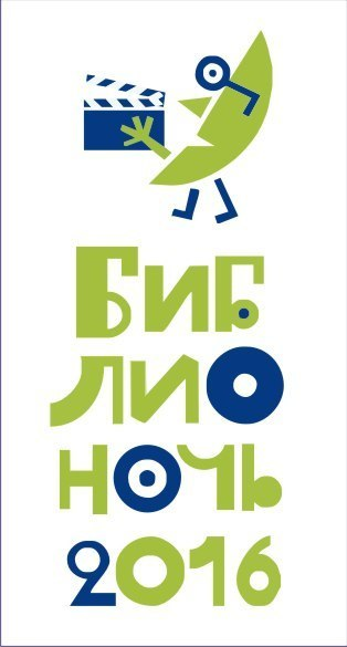 Афиша Ижевска — Библионочь 2016. Гид по всем мероприятиям в Ижевске