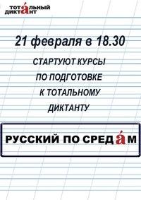 Афиша Ижевска — Русский по средАм