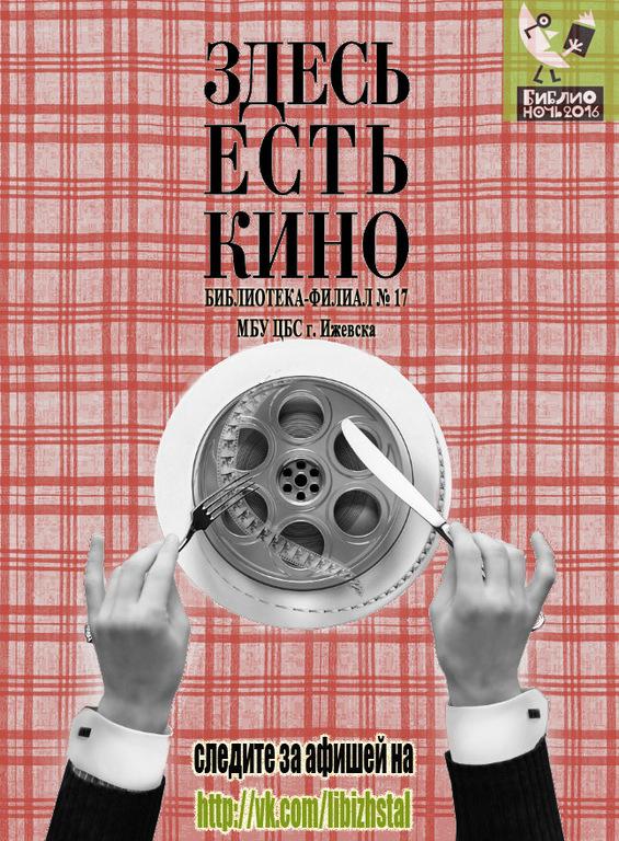 Афиша Ижевска — Библионочь в библиотеке № 17