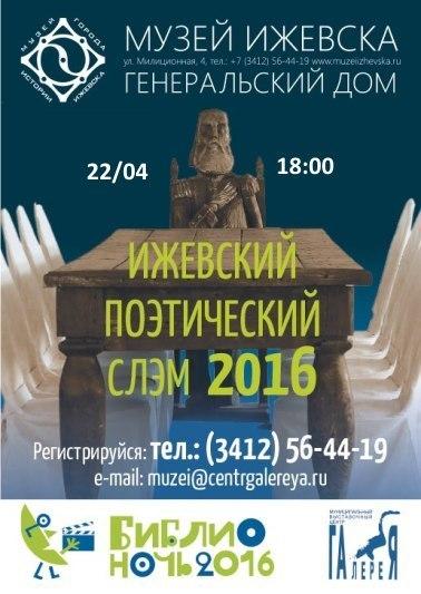 Афиша Ижевска — Ижевский поэтический слэм на «Библионочи»